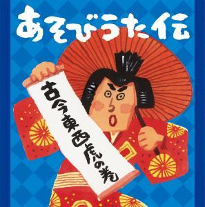 CD あそびうた伝~古今東西 虎の巻