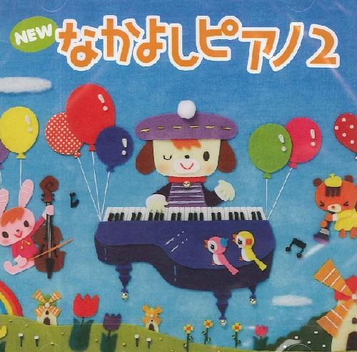 CD NEW なかよしピアノ2