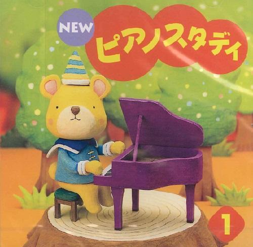 CD NEW ピアノスタディ1