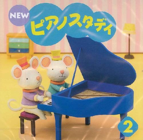 CD NEW ピアノスタディ2