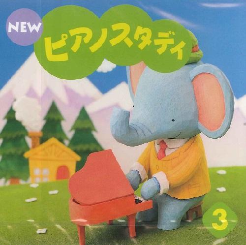CD NEW ピアノスタディ3