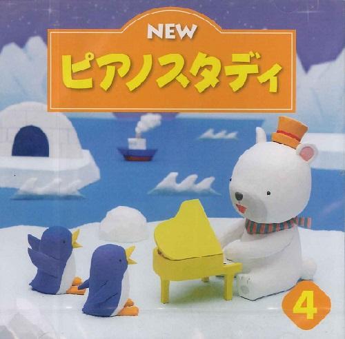 CD NEW ピアノスタディ4