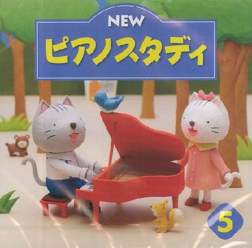 CD NEW ピアノスタディ5