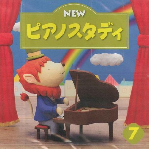 CD NEW ピアノスタディ7