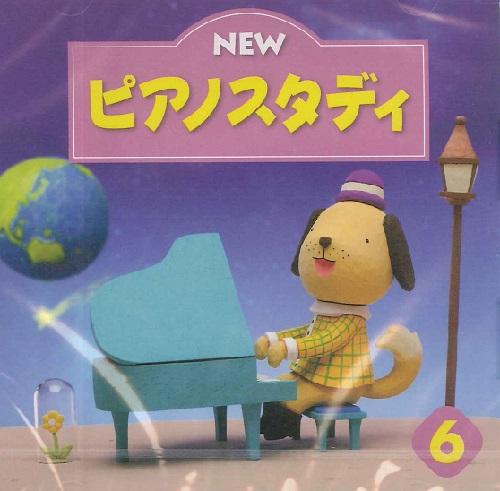 CD NEW ピアノスタディ6