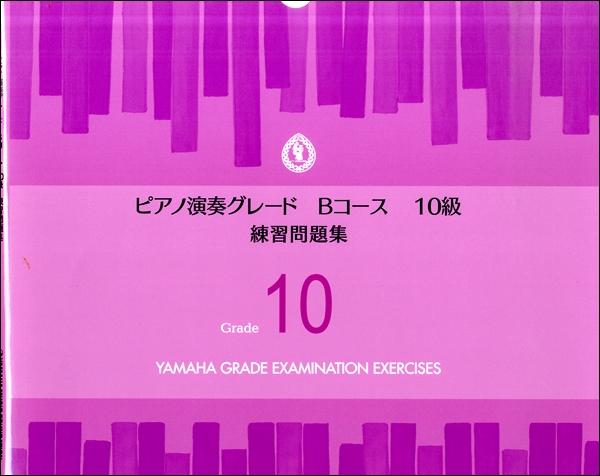 ピアノ演奏グレード Bコース10級 練習問題集