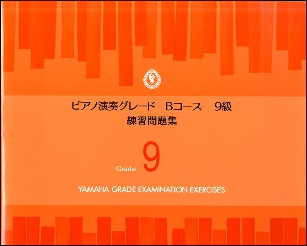 ピアノ演奏グレード Bコース9級 練習問題集