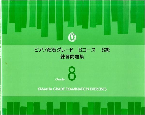ピアノ演奏グレード Bコース8級 練習問題集