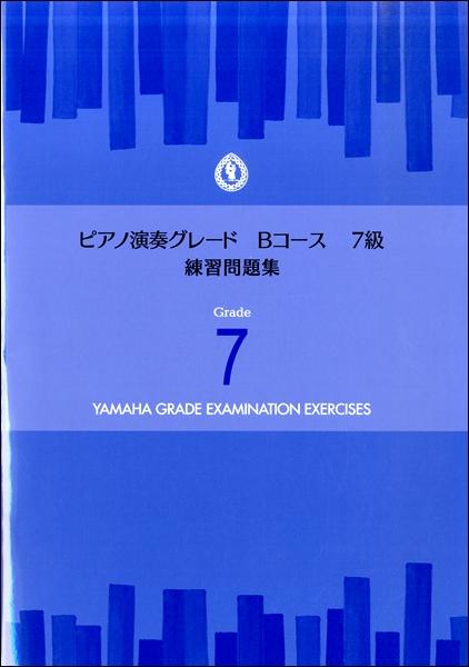 ピアノ演奏グレード Bコース7級 練習問題集