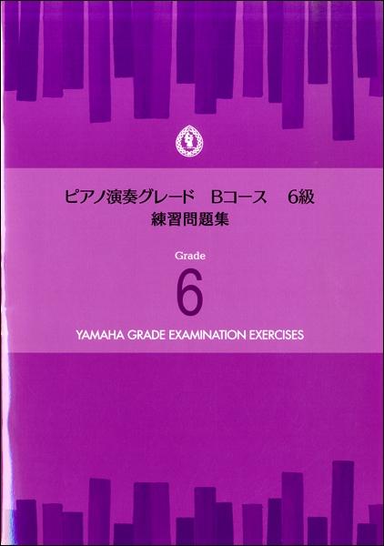 ピアノ演奏グレード Bコース6級 練習問題集