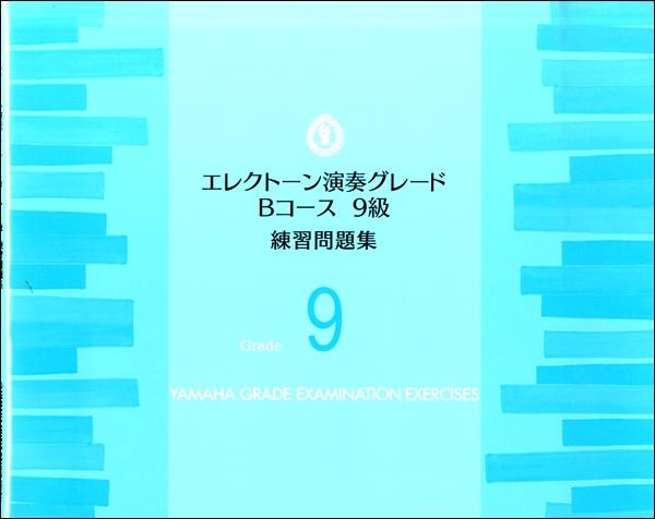 エレクトーン演奏グレード Bコース9級 練習問題集