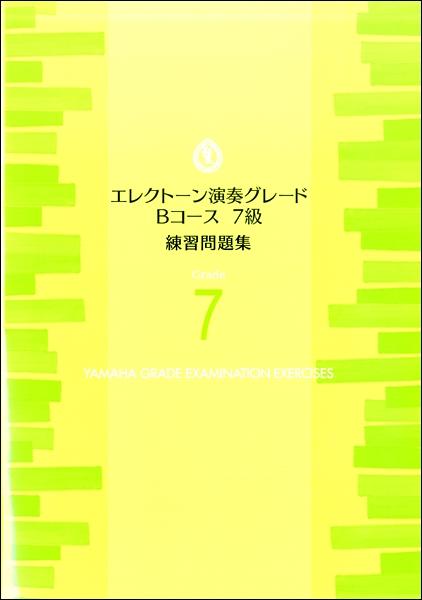 エレクトーン演奏グレード Bコース7級 練習問題集