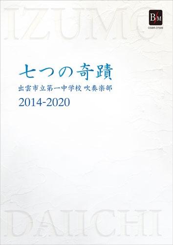CD 出雲市立第一中学校吹奏楽部 2014-2020 「七つの奇蹟」