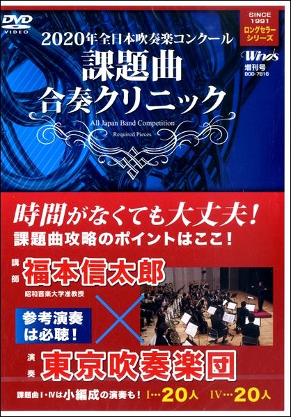 DVD 2020 全日本吹奏楽コンクール課題曲合奏クリニック