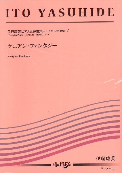 ピアノ連弾 伊藤康英ピアノ連弾集「ケニアン・ファンタジー」[2台8手連弾-2]/伊藤康英【アンサンブル楽譜】