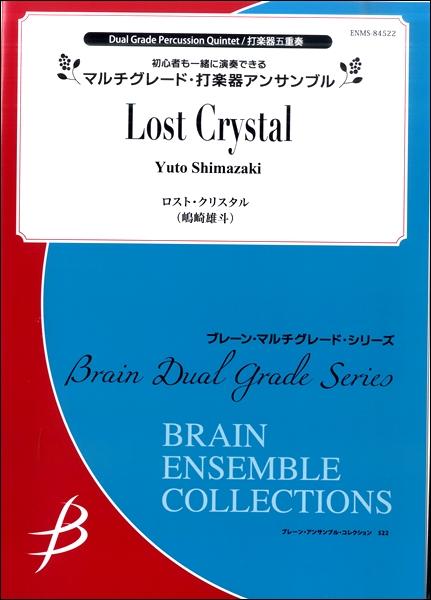 打楽器五重奏 ロスト・クリスタル