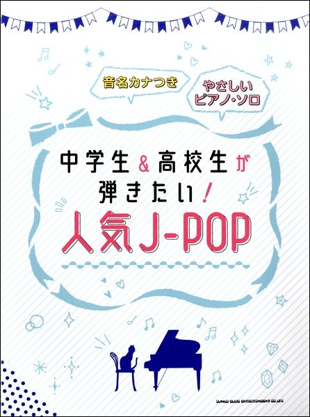 音名カナつきやさしいピアノ・ソロ 中学生&高校生が弾きたい!人気J-POP