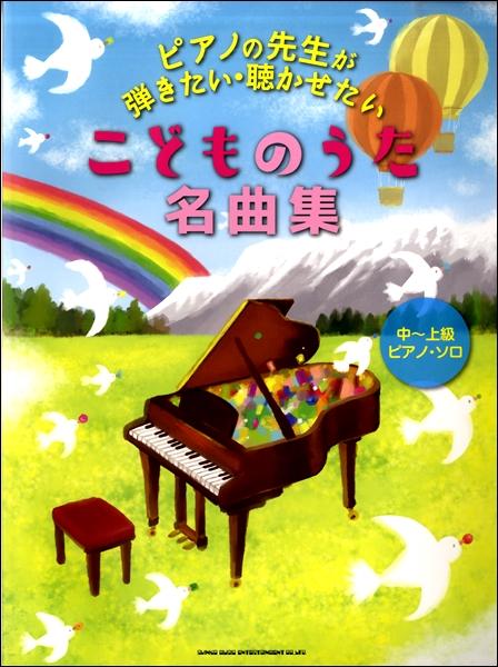 ピアノの先生が弾きたい・聴かせたいこどものうた名曲集(中級ピアノ・ソロ)
