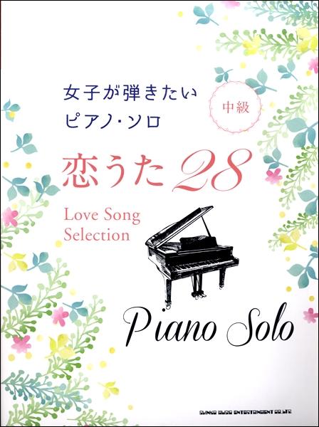 女子が弾きたいピアノ・ソロ 恋うた28