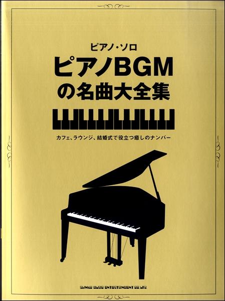 ピアノ・ソロ ピアノBGMの名曲大全集