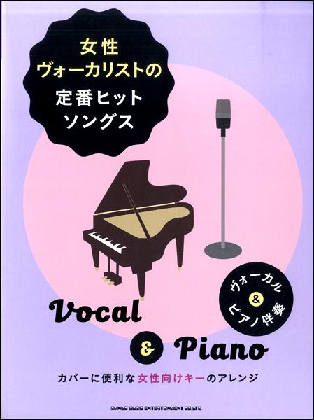 ヴォーカル&ピアノ伴奏 女性ヴォーカリストの定番ヒットソングス