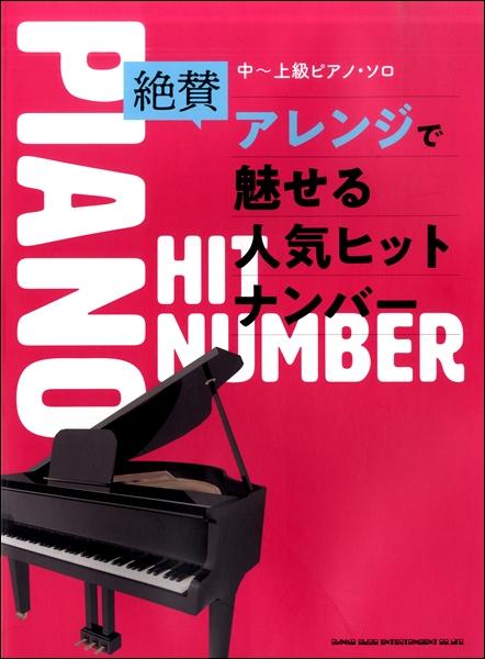 中~上級ピアノ・ソロ 絶賛アレンジで魅せる人気ヒットナンバー
