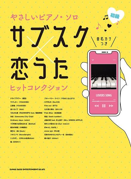 音名カナつきやさしいピアノ・ソロ サブスク×恋うたヒットコレクション