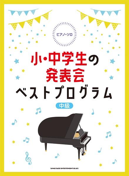 ピアノ・ソロ 小・中学生の発表会ベストプログラム