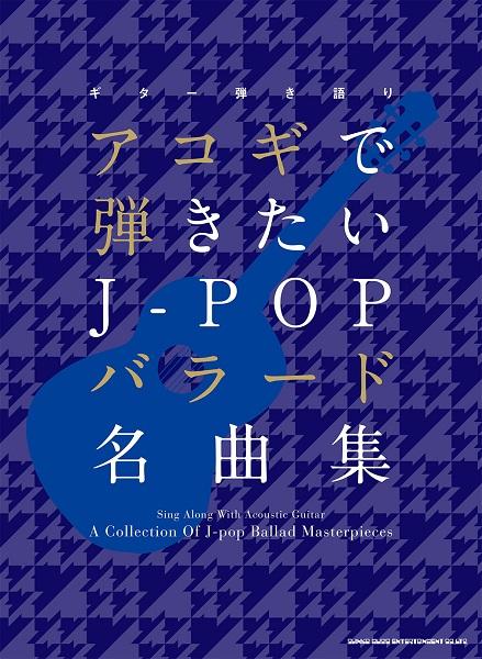 ギター弾き語り アコギで弾きたいJ-POPバラード名曲集