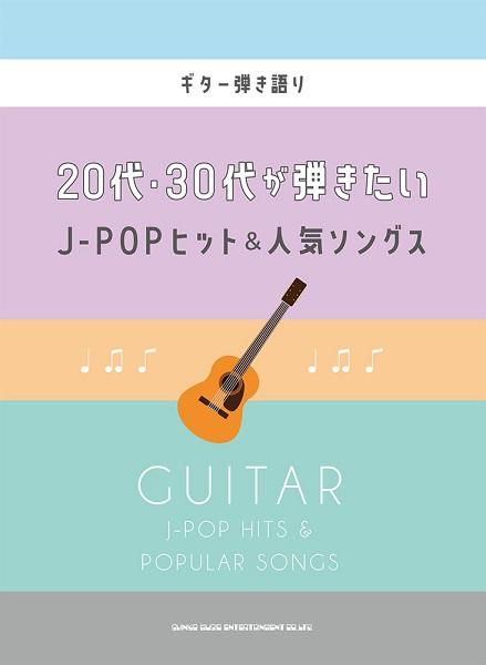 ギター弾き語り 20代・30代が弾きたいJ-POPヒット&人気ソングス