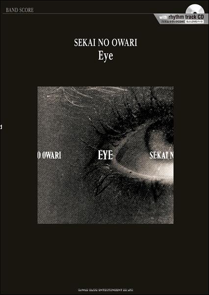バンド・スコア SEKAI NO OWARI「Eye」【リズム・トラックCD付】