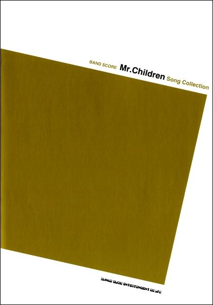 バンド・スコア Mr.Children Song Collection