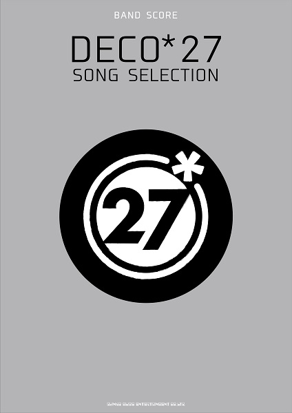 バンド・スコア DECO*27 SONG SELECTION