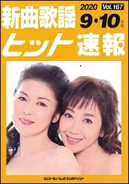 新曲歌謡ヒット速報(167)2020年9・10月号