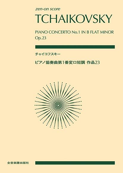 ポケットスコア チャイコフスキー:ピアノ協奏曲第1番変ロ短調作品23
