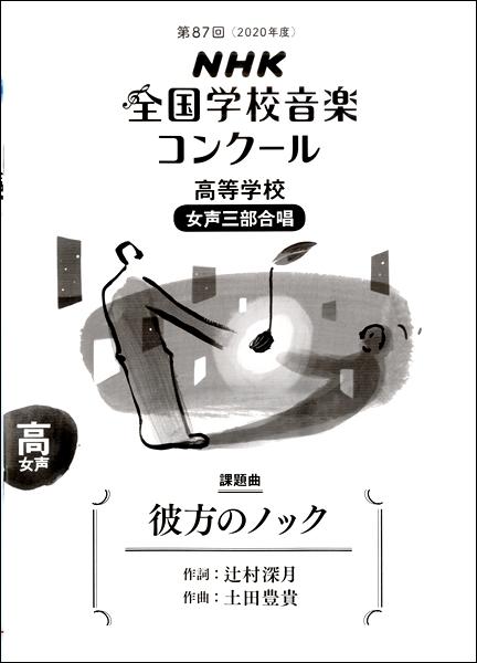 第87回(2020年度)NHK全国学校音楽コンクール課題曲 高等学校女声三部合唱 彼方のノック