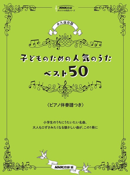 NHK出版オリジナル楽譜シリーズ 永久保存版 子どものための人気のうた ベスト50 〈ピアノ伴奏譜つき〉