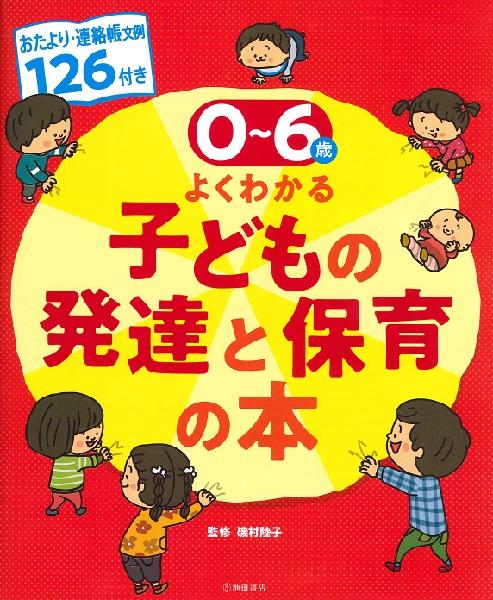 0~6歳児 よくわかる子どもの発達と保育の本