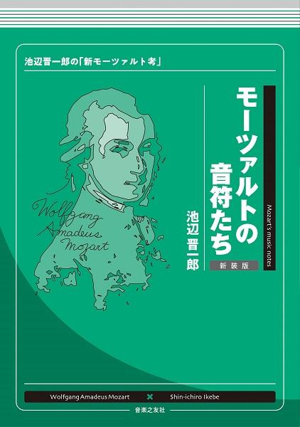 モーツァルトの音符たち 新装版 池辺晋一郎の「新モーツァルト考」