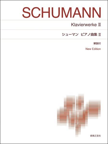 [標準版ピアノ楽譜] シューマン ピアノ曲集 2 New Edition 解説付