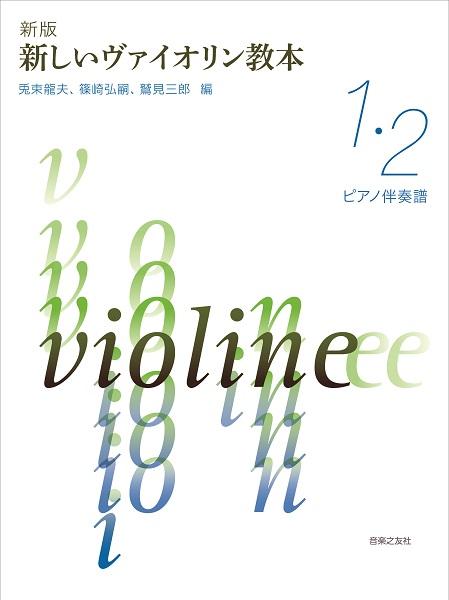 新版 新しいヴァイオリン教本 1・2巻 ピアノ伴奏譜