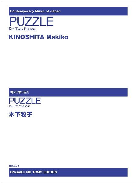 現代日本の音楽 木下牧子 PUZZLE 2台ピアノのための