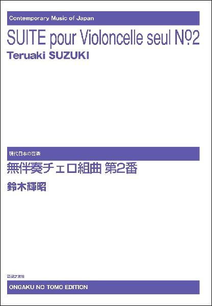 鈴木輝昭 現代日本の音楽 無伴奏チェロ組曲 第2番