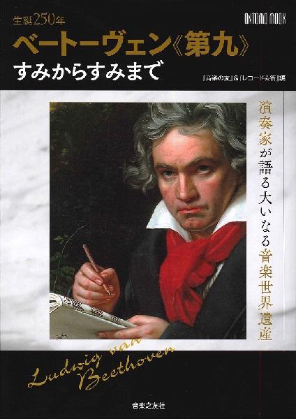 ムック ベートーヴェン《第九》すみからすみまで