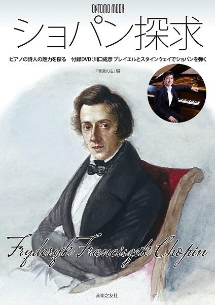 ムック ショパン探求 ピアノの詩人の魅力を探る 付録DVD:川口成彦 プレイエルとスタインウェイでショパンを弾く