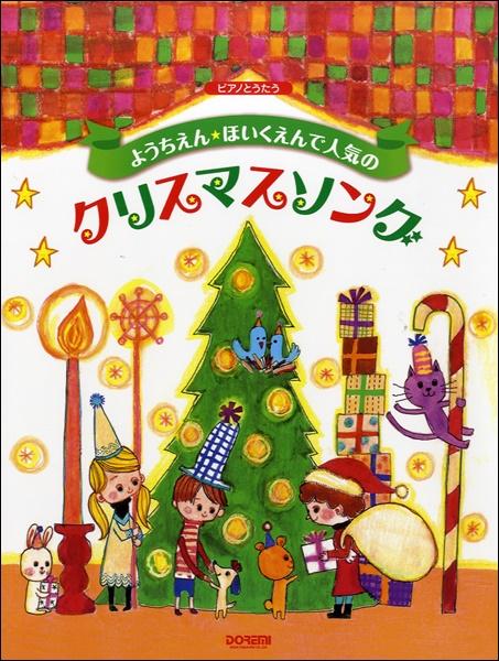 ピアノとうたう ようちえん・ほいくえんで人気のクリスマスソング