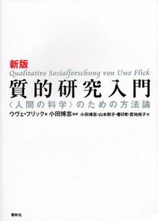 新版 質的研究入門〈人間の科学〉のための方法論 ウヴェ・フリック
