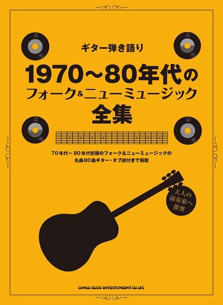 ギター弾き語り 1970~80年代フォーク&ニューミュージック全集