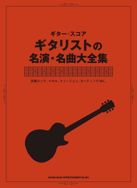 ギター・スコア ギタリストの名演・名曲大全集