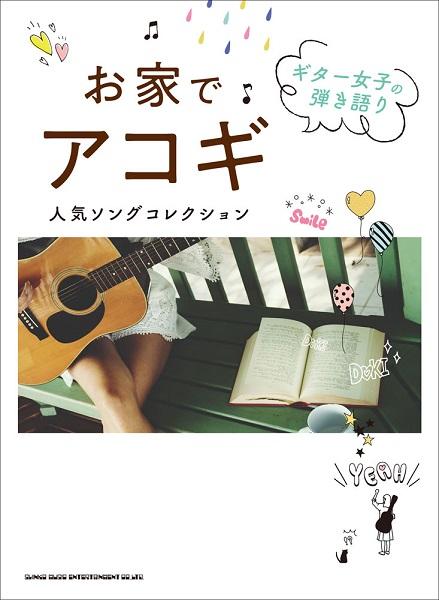 ギター女子の弾き語り お家でアコギ人気ソングコレクション